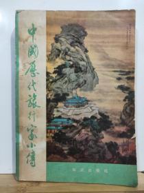 P11722   中国历代旅行家小传·插图本·