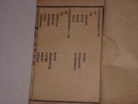 线装古书----大清律例增修统篡集成卷20到22一册
