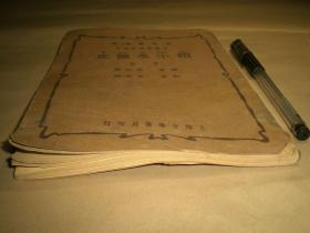民国:《初中本国史》原装第一册(含版权)