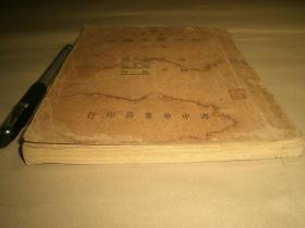 民国:《新中华本国史》原装第二册(含版权)