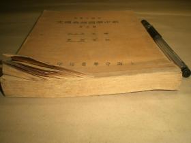 民国:《新中华国语与国文》原装第五册(含版权)