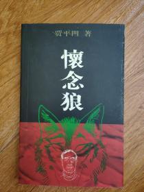 当代著名作家贾平凹 签名本一册《怀念狼》