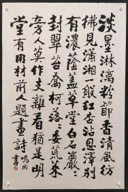 中国美术家协会理事,中国版画家协会理事【朱鸣冈】书法
