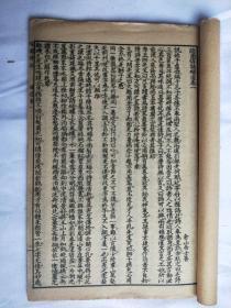 石印《随园诗话补遗》卷1~卷4