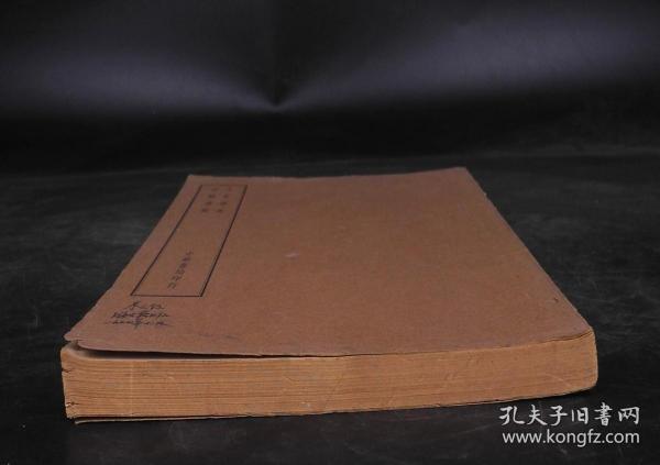 中华书局【文史通义八卷】【校准通义】原装1厚册一套全,作者章学诚是中国古典史学的终结者,本书与唐代刘知几的《史通》并称中国古代史学理论的双璧。拍品自然陈旧,原装封皮书品好,极为难得。