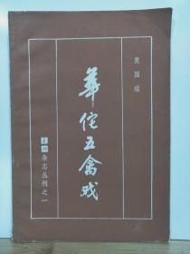 P11636   华佗五禽戏·图文版