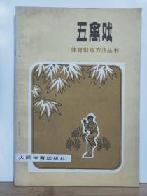 P11637   五禽戏·图文版·体育锻炼方法丛书