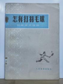 P11639 怎样打羽毛球·初级技术读物(一版一印)