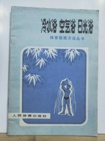 P11641  冷氺裕 空气浴 日光浴·体育锻炼方法丛书