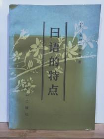 P11647  日语的特点(一版一印)