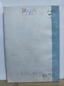 P11666  文学概论 现代汉语 古代汉语 自学考试纲要(一版一印)