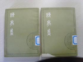 老版竖版木刻影印--楝亭集--上下册全--2册