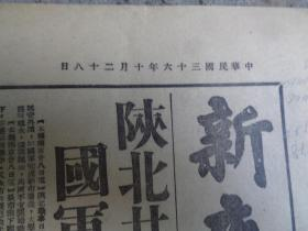 民国抗战报纸《新夜报》民国36年10月28日,4开1张,品好如图。