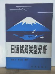 P11742   日语试题类型分析(一版一印)