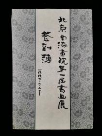 著名书画家 郑叔方、傅家宝、马泗昌、戴振宇、王绍明、李天增、李春霖、胡泽锋等约三十八位名家 1997年毛笔签名《北京南海画院第一届书画展》绫面经折装 一册十四面 HXTX317395