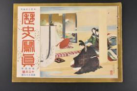 (特8534)侵华史料《历史写真》1929年12月(昭和四年) 陆军特别大演习 朝鲜大博览会  万国工业会议 世界动力会议 帝展秀作选集 浮世绘名画