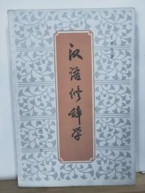 P11869   汉语修辞学(一版一印)