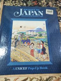 日本的旅程 弹出式立体书 联合国儿童基金会书籍