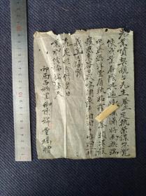 清代徽州府祁门县西乡陈锦堂手稿一张。