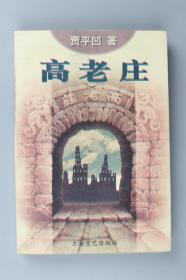 著名作家、中国作协副主席 贾平凹 1998年签赠陕西旅游公司总经理张-小-可《高老庄》一册(太白文艺出版社 1998年初版)HXTX317341