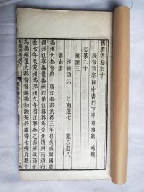 石印《旧唐书》卷四十  一册全