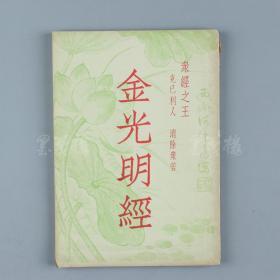 1950年 上海南行学社印行 演本法师鉴定注解 众经之王《金光明经》平装一册 (上海版第一次印五千册)HXTX317333