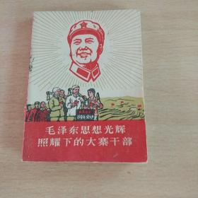 毛泽东思想光辉照耀下的大寨干部