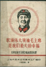 【2】1968年文革美术培训教材《歌颂伟大领袖毛主席是我们最大的幸福—怎样绘制毛主席巨幅画像宣传牌》