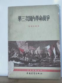 P11988  第三次国内革命战争
