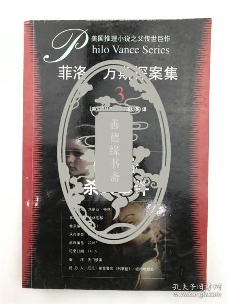 屠國維鈐印舊藏《菲洛·萬斯探案集》(具體如圖)【200917 15】