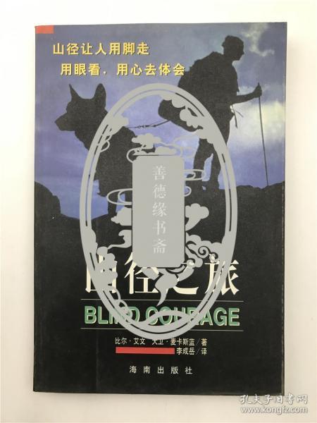 屠國維鈐印舊藏《山徑之旅》(具體如圖)【200917 12】