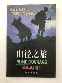 屠国维钤印旧藏《山径之旅》(具体如图)【200917 12】