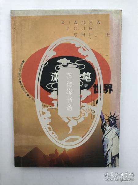 屠國維鈐印舊藏《瀟灑走筆世界》(具體如圖)【200917 09】