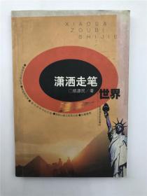 屠国维钤印旧藏《潇洒走笔世界》(具体如图)【200917 09】