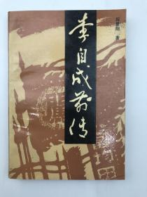 屠國維、王萬慧鈐印舊藏《李自成前傳》(具體如圖)【200915 09】