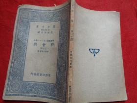 民国平装书《明会典》民国,1册,王云五著,商务印书馆,品好如图.。
