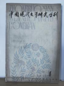P11881  创刊号:中国现代文学研究丛刊(1979年)