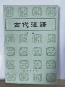 P11886  古代汉语·下册(一版四印)