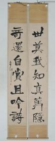 日本回流:苏州著名书法家 金邨 作 书法作品《七言对联》两幅一对(纸本立轴,画心约3平尺*2,钤印:苏州金氏)HXTX316985