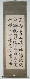 """日本回流:日本近代著名书法家、日本近代书坛""""三驾马车""""之一、原日本贵族院议员 岩谷一六 作 书法作品《七绝》一幅(纸本立轴,画心约5.9平尺,钤印:弌、六、绘岛)HXTX316991"""