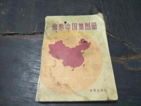 1982年地图出版社出版      《袖珍中国地图册》      一册全!