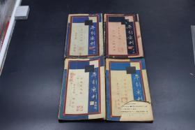 3506【地方戏剧相关】民国年间出版 《平剧汇刊》四册合拍
