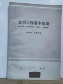P11911  文书工作基本知识·档案学通讯 增刊