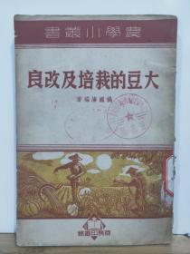 P11912   大豆的栽培及改良·农学小丛书·竖版右翻繁体