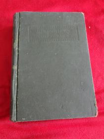 民国外文精装本《书名不祥》1931年,1厚册全,32开,716页,品好如图。