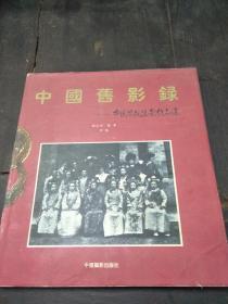 1999年      中国摄影出版社出版     《中国旧影录》    ----  中国早期摄影作品选