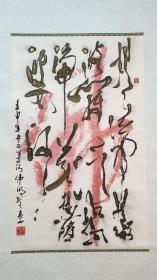 28782  (转店铺) 回流的纸本(道河/ 佛明)佛教心经咒心书法   装裱精美!