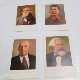 人民美术出版 马克思、恩格斯、斯大林、列宁  人头像图片4张 (详情请看图片) L082401