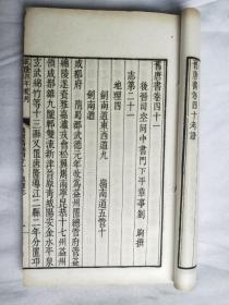 石印《旧唐书》卷四十一   一册全