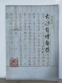 P11970  古诗哲理趣谈·作者签赠本